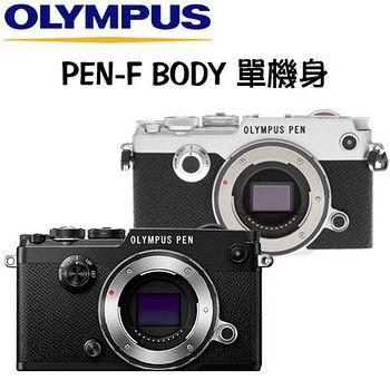OLYMPUS PEN-F BODY 單機身 (公司貨) -送32G+專用鋰電池+(原廠底座+肩帶組送完為止)+保護貼
