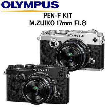 OLYMPUS PEN-F 17mm F1.8 (公司貨)-送64G+雙電+UV鏡+原廠包+WT3520腳架+(原廠 底座+肩帶組送完為止)+LENSPEN+GIOTTOS吹球