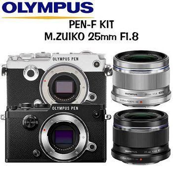 OLYMPUS PEN-F 25mm F1.8 (公司貨)-送64G+雙電+UV鏡+原廠包+WT3520腳架+(原廠 底座+肩帶組送完為止)+LENSPEN+GIOTTOS吹球