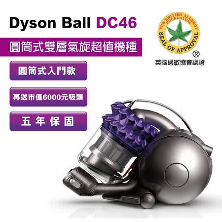 【送床墊吸頭+無纏結吸頭】dyson DC46 turbinehead 緞紫款 圓筒式吸塵器