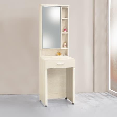 【AS】Ada1.7尺化妝鏡台