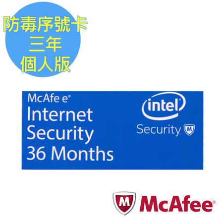 【Mcafee】Mcafee Internet security 個人版 3年