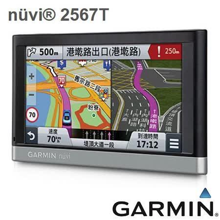 GARMIN nuvi 2567T 5吋聰明夥伴GPS導航機 + Garmin GDR C300行車記錄器