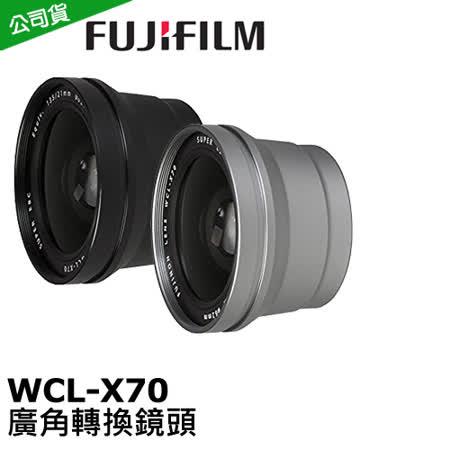 FUJIFILM WCL-X70 廣角轉換鏡頭(公司貨).