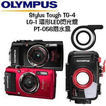 OLYMPUS Stylus Tough TG-4+LG-1環型輔助燈+PT-056潛水盒 (公司貨)-送64G+ 雙副電+座充+原廠包+漂浮手帶+防潮箱+吹球拭筆清潔組+保貼