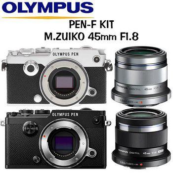 OLYMPUS PEN-F 45mm F1.8 (公司貨)-送64G+雙電+UV鏡+原廠包+WT3520腳架+(原廠 底座+肩帶組送完為止)+LENSPEN+GIOTTOS吹球