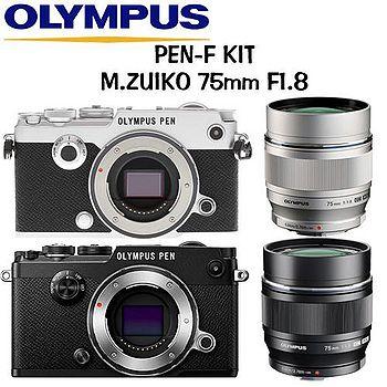 OLYMPUS PEN-F 75mm F1.8 (公司貨)-送32G+專用鋰電池+UV保護鏡 +(原廠底座+肩帶組送完為止)+保護貼