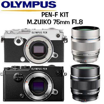 OLYMPUS PEN-F 75mm F1.8 (公司貨)-送64G+雙電+UV鏡+原廠包+WT3520腳架+(原廠 底座+肩帶組送完為止)+LENSPEN+GIOTTOS吹球