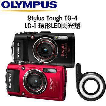 OLYMPUS Stylus Tough TG-4+LG-1環型輔助燈 (公司貨)-送64G+專用鋰電池*2+座充 +原廠包+防潮箱+吹球拭筆清潔組+保護貼