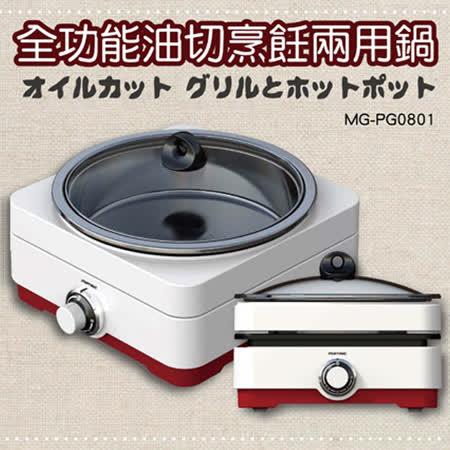 【日本松木MATRIC】全功能油切烹飪兩用鍋 MG-PG0801
