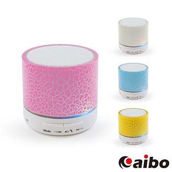 aibo iColor 背光裂紋 立體聲迷你藍牙喇叭 (可插卡/隨身碟)