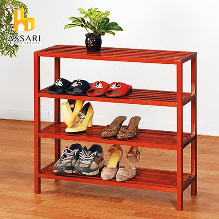 ASSARI-唯樂實木鞋架