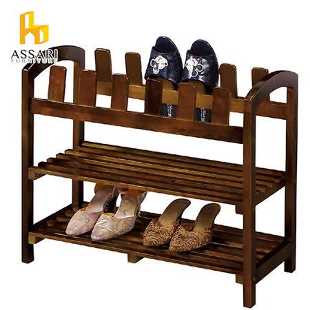 ASSARI-維德二層木鞋架