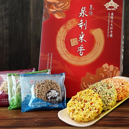 泉利米香-精裝禮盒米香餅12入(2盒) (免運)