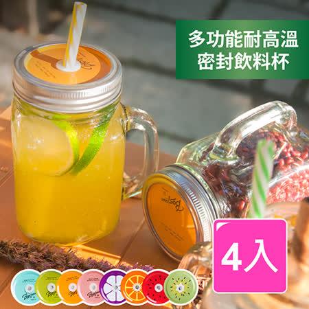 (任選4件)多功能耐高溫密封飲料杯
