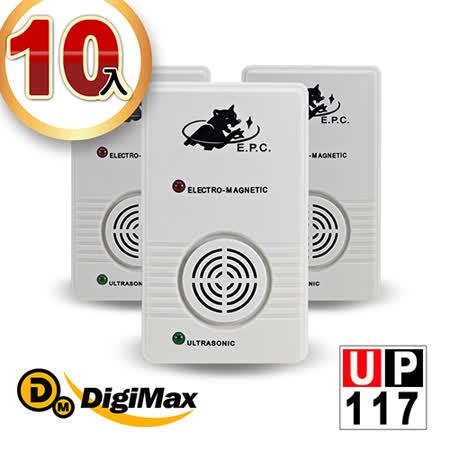 Digimax★UP-117 『天降驅鼠神兵』威豹超音波驅鼠蟲器《超值 10 入組》[ 總有效空間350坪 ]