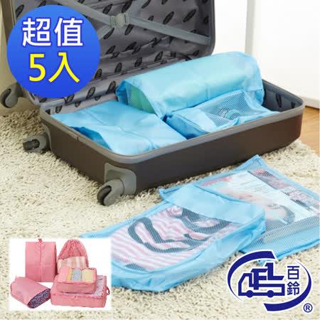【百鈴】多用途立體收納袋(5件組)旅遊居家收納/衣物收納包/盥洗用具包