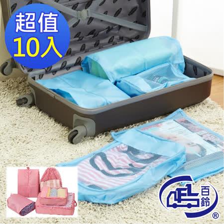 【百鈴】多用途立體收納袋(10件組)旅遊居家收納/衣物收納包/盥洗用具包