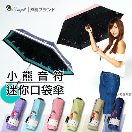 【雙龍牌】小熊音符迷你口袋傘(藍莓靛)-零透光降溫涼感晴雨傘五折傘MINI傘輕量傘B8003R