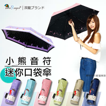 【雙龍牌】小熊音符迷你口袋傘(淺芋紫)-零透光降溫涼感晴雨傘五折傘MINI傘輕量傘B8003R
