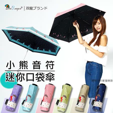 【雙龍牌】小熊音符迷你口袋傘(果凍藍)-零透光降溫涼感晴雨傘五折傘MINI傘輕量傘B8003R