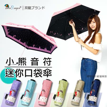 【雙龍牌】小熊音符迷你口袋傘(甜心粉)-零透光降溫涼感晴雨傘五折傘MINI傘輕量傘B8003R甜心粉