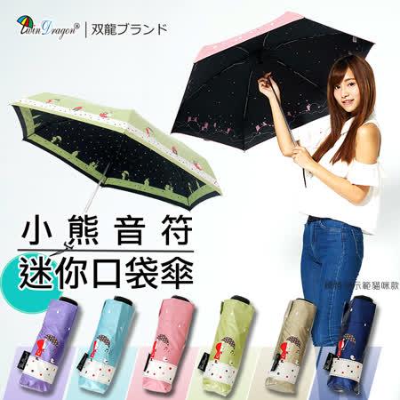 【雙龍牌】小熊音符迷你口袋傘(蘇打綠)-零透光降溫涼感晴雨傘五折傘MINI傘輕量傘B8003R甜心粉
