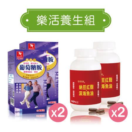【八福台康xDr.jou】樂活養生組 2+2 (納豆紅麴Plus深海魚油+葡萄糖胺)