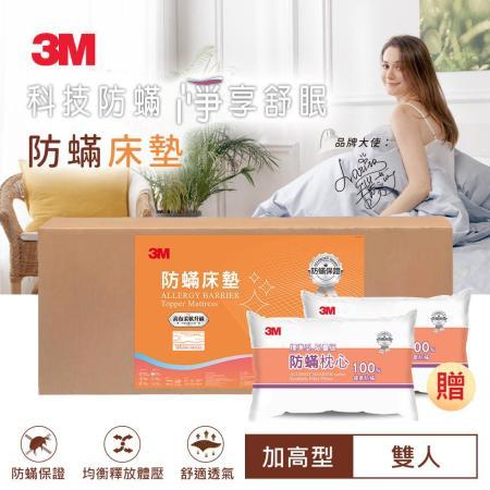 3M Filtrete防蹣床墊-中密度加高型 雙人送3M枕心2入