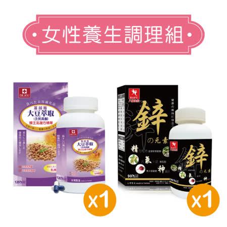 【八福台康xDr.jou】女性養生調理組 1+1 (蔓越莓大豆異黃酮蜂王乳複方精華+鋅元素)