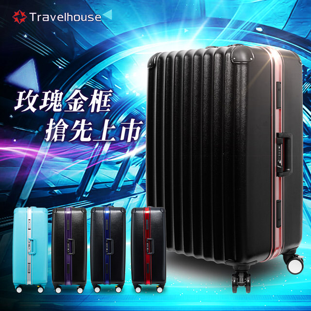 【Travelhouse】迷炫奇跡 2愛 買 線上 購物0+25吋星砂煞車輪鋁框箱(多色任選)