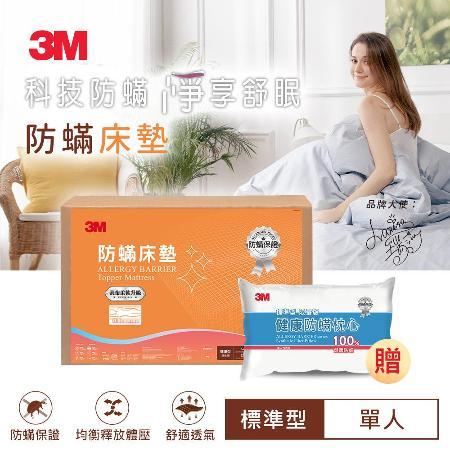 3M Filtrete防蹣床墊-低密度標準型 單人送3M枕心