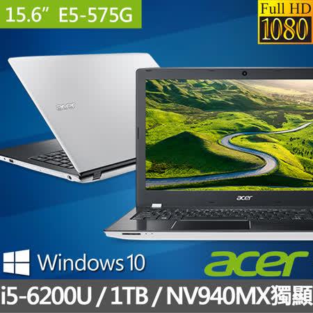 【Acer】Aspire E5 15.6吋《GT940MX獨顯》i5-6200U 1TB FHD Win10效能筆電(E5-575G-54Y1)(冰河白)★10元好運福袋