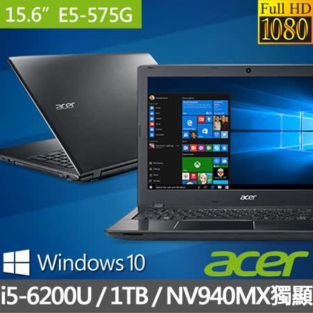 【Acer】Aspire E5 15.6吋《GT940MX獨顯》i5-6200U 1TB FHD Win10效能筆電(E5-575G-51CZ)(曜石黑)★10元好運福袋