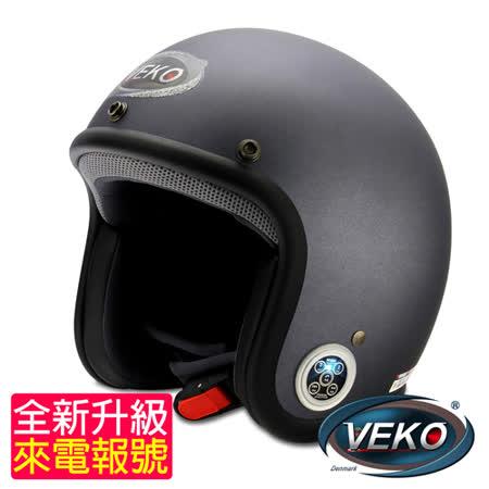 VEKO藍芽4.0升級版來電報號復古安全帽(BTS-DX1消光紫藍)