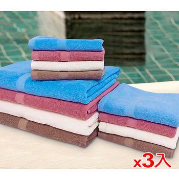★3件超值組★純棉飯店級方巾-珍珠紅(34*35cm)