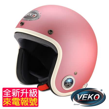 VEKO藍芽4.0升級版來電報號復古安全帽(BTS-DX1消光銀粉)