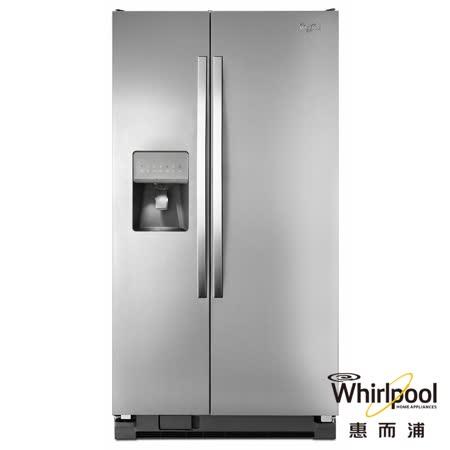 Whirlpool惠而浦747L對開門不鏽鋼色電冰箱 WRS325FDAM 送安裝