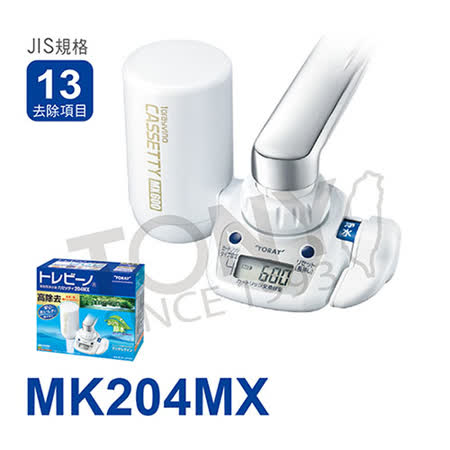 日本東麗迷你型生飲淨水器+濾心組(MK204MX+MKC.MX2JX2)-公司貨