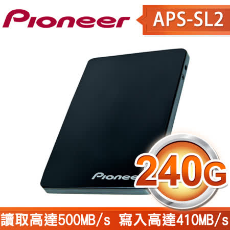 Pioneer 先鋒 APS-SL2 240GB SSD 固態硬碟