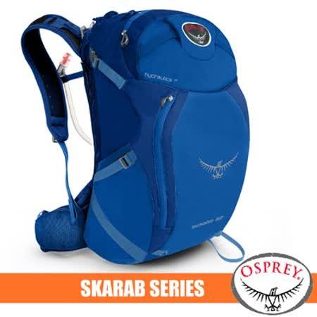 【美國 OSPREY】新款 SKARAB 32L 專業登山健行後背包(附2.5L水袋)/適自助旅行.休閒旅遊.單車環島/深藍