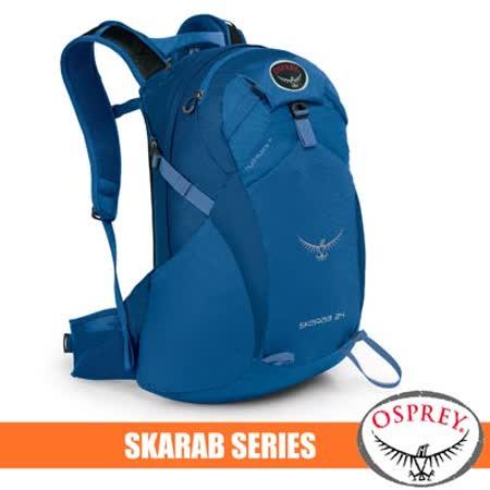 【美國 OSPREY】新款 SKARAB 24L 專業登山健行後背包(附2.5L水袋)/適自助旅行.休閒旅遊.單車環島/深藍