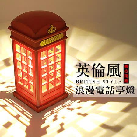 【PS Mall】英倫風復古電話亭造型 觸控小夜燈(J2060)