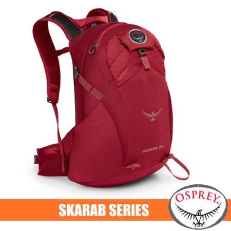 【美國 OSPREY】新款 SKARAB 24L 專業登山健行後背包(附2.5L水袋)/適自助旅行.休閒旅遊.單車環島/紅