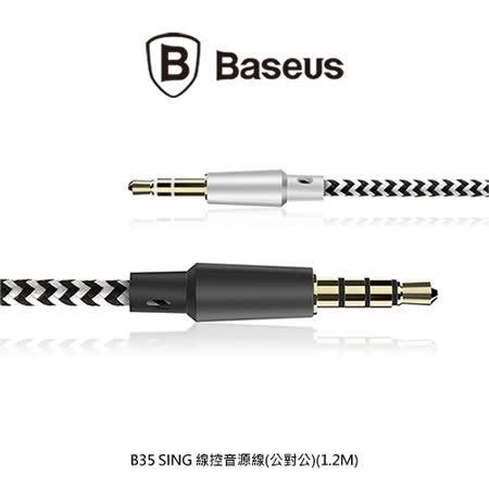 BASEUS B35 SING 線控音源線(公對公)(1.2M)