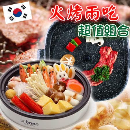 《火烤兩吃超值組》【韓國Hanaro】兩用烤盤 不沾鍋烤盤PA022+【優柏】美食鍋 TSK-U2162BG