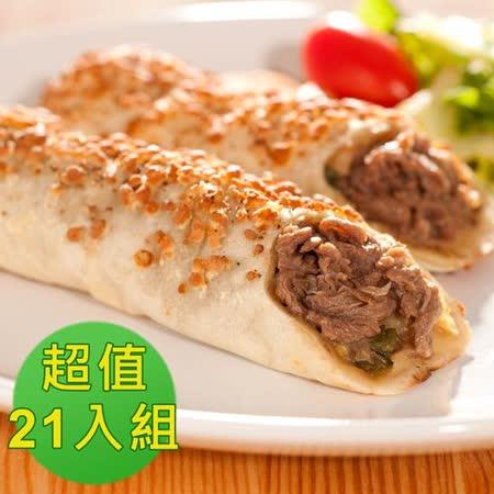 【紅龍】招牌肉捲21入任選組(和風牛/美式雞/辣味牛/泡菜豬/泡菜牛)