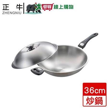 正牛#316不鏽鋼七層炒鍋36CM
