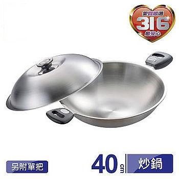 正牛#316不鏽鋼七層炒鍋40CM