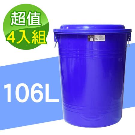【G+居家】MIT 附蓋集水桶/垃圾桶/萬用桶/收納桶106L (4入組)
